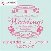 デジカメde!!ムービーシアター4 Wedding [Windowsソフト ダウンロード版]