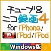 チューブ&ニコ録画4 for iPhone/iPad/iPod Windows版 [Windowsソフト ダウンロード版]