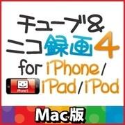 チューブ&ニコ録画4 for iPhone/iPad/iPod Mac版 [Macソフト ダウンロード版]