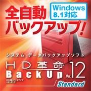 HD革命/BackUp Ver.12s Standard ダウンロード版 [Windowsソフト ダウンロード版]
