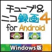 チューブ&ニコ録画4 for Android Windows版 [Windowsソフト ダウンロード版]