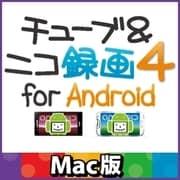 チューブ&ニコ録画4 for Android Mac版 [Macソフト ダウンロード版]