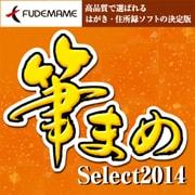 筆まめSelect2014 [Windowsソフト ダウンロード版]
