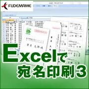 Excelで宛名印刷3 [Windowsソフト ダウンロード版]