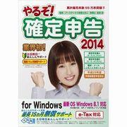 やるぞ!確定申告2014 for Windows [ダウンロードソフトウェア Windowsソフト]
