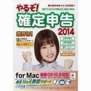 やるぞ!確定申告2014 for Mac [ダウンロードソフトウェア Macソフト]