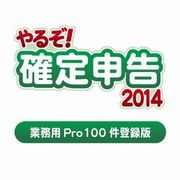 やるぞ!確定申告2014 業務用Pro 100件登録版  for Mac [ダウンロードソフトウェア Macソフト]