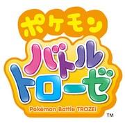 ポケモンバトルトローゼ [3DSソフト ダウンロード版]