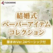 結婚式ペーパーアイテムコレクション<筆まめVer.24ベーシック付> [Windowsソフト ダウンロード版]