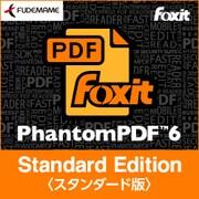 Foxit PhantomPDF 6 Standard Edition [Windowsソフト ダウンロード版]