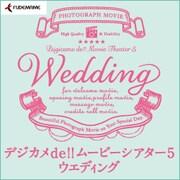 デジカメde!!ムービーシアター5 Wedding [Windowsソフト ダウンロード版]