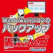 HD革命/BackUp Next Standard ダウンロード版 [Windowsソフト ダウンロード版]