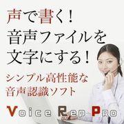 Voice Rep Pro [Windowsソフト ダウンロード版]
