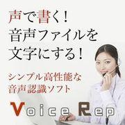 Voice Rep [Windowsソフト ダウンロード版]