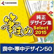 筆まめ純正デザイン集Select2015 喪中・寒中デザイン50 [Windowsソフト ダウンロード版]