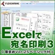 Excelで宛名印刷3<筆まめVer.25ベーシック付> [Windowsソフト ダウンロード版]