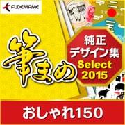 筆まめ純正デザイン集Select2015 おしゃれ150 [Windowsソフト ダウンロード版]