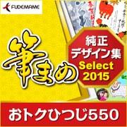 筆まめ純正デザイン集Select2015 おトクひつじ550 [Windowsソフト ダウンロード版]