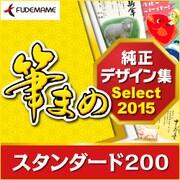 筆まめ純正デザイン集Select2015 スタンダード200 [Windowsソフト ダウンロード版]