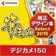 筆まめ純正デザイン集Select2015 デジカメ150 [Windowsソフト ダウンロード版]