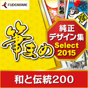 筆まめ純正デザイン集Select2015 和と伝統200 [Windowsソフト ダウンロード版]