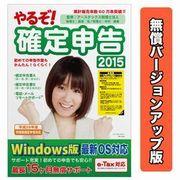 やるぞ!確定申告2015 for Windows [Windowsソフト ダウンロード版]