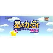 星のカービィ Wii [Wii Uソフト ダウンロード版]