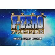 F-ZERO ファルコン伝説<ゲームボーイアドバンス> [Wii Uソフト ダウンロード版 Virtual Console(バーチャルコンソール)]