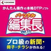 パーソナル編集長Ver.11 [Windowsソフト ダウンロード版]