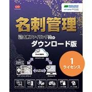 やさしく名刺ファイリング PRO v.14.0 ダウンロード 1ライセンス [Windowsソフト ダウンロード版]