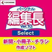 パーソナル編集長Ver.10Select [Windowsソフト ダウンロード版]