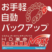 HD革命/BackUp Next Ver.2 Standard ダウンロード版 [Windowsソフト ダウンロード版]
