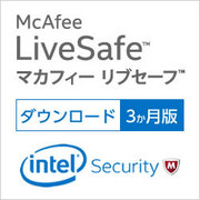 マカフィー リブセーフ 3ヶ月版 [Windows/Mac/Android/iOSソフト ダウンロード版]