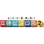 カタチ新発見! 立体ピクロス2 [3DSソフト ダウンロード版]