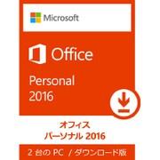 Office Personal 2016 日本語版 (ダウンロード) [Windowsソフト ダウンロード版]