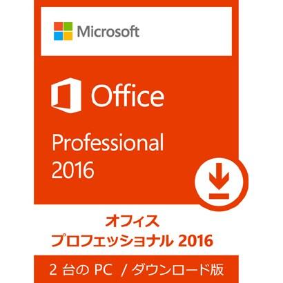 Office Professional 2016 日本語版 (ダウンロード) [Windowsソフト ダウンロード版]
