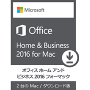 Office Home and Business 2016 for Mac 日本語版 (ダウンロード) [Macソフト ダウンロード版]