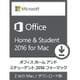 Office Home and Student 2016 for Mac 日本語版 (ダウンロード) [Macソフト ダウンロード版]