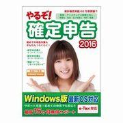 やるぞ!確定申告2016 for Windows [Windowsソフト ダウンロード版]