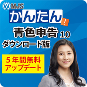 MJSかんたん!青色申告10 (5年無料アップデート版) [Windowsソフト ダウンロード版]