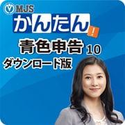 MJSかんたん!青色申告10 [Windowsソフト ダウンロード版]