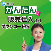 MJSかんたん!販売仕入10 [Windowsソフト ダウンロード版]