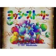 ヨッシーストーリー <NINTENDO64> [Wii Uソフト ダウンロード版 Virtual Console(バーチャルコンソール)]