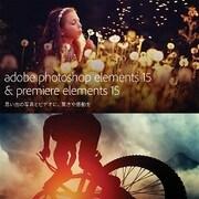Photoshop & Premiere Elements 15 [Windows&Macソフト ダウンロード版]