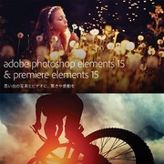 【学生・教職員個人版】 Photoshop & Premiere Elements 15 [Windows&Macソフト ダウンロード版]