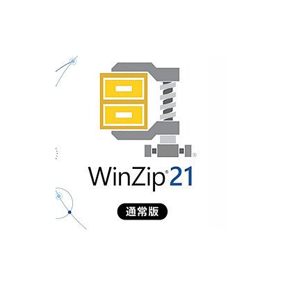 WinZip 21 Standard 通常版 [Windowsソフト ダウンロード版]