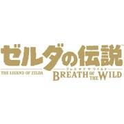 ゼルダの伝説 ブレス オブ ザ ワイルド [Nintendo Switchソフト ダウンロード版]