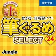 筆ぐるめ 24 select [Windowsソフト ダウンロード版]