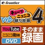 チューブとニコニコ、DVD も録り放題4 [Windowsソフト ダウンロード版]