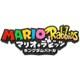 マリオ+ラビッツ キングダムバトル [Nintendo Switchソフト ダウンロード版]